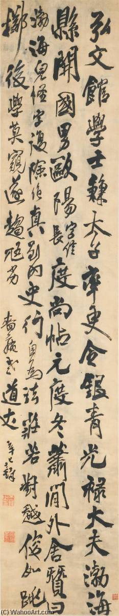 КОПИЯ МИ FU'S КОЛОФОН В ОУЯН XUN'S КАЛЛИГРАФИЯ, Чернила по Wang Duo (1976-1652, United States)